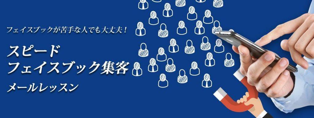 スピードフェイスブック集客メールレッスン facebookビジネス大全集 メルマガカバー