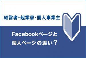 スピードフェイスブック集客メールレッスン 2つのアカウント