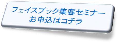 スピードフェイスブック集客メールレッスン facebookビジネス大全集 セミナー申込