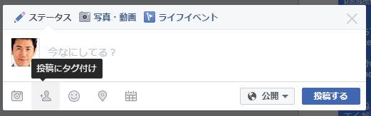 Facebookビジネス大全集_タグ付けの仕方2