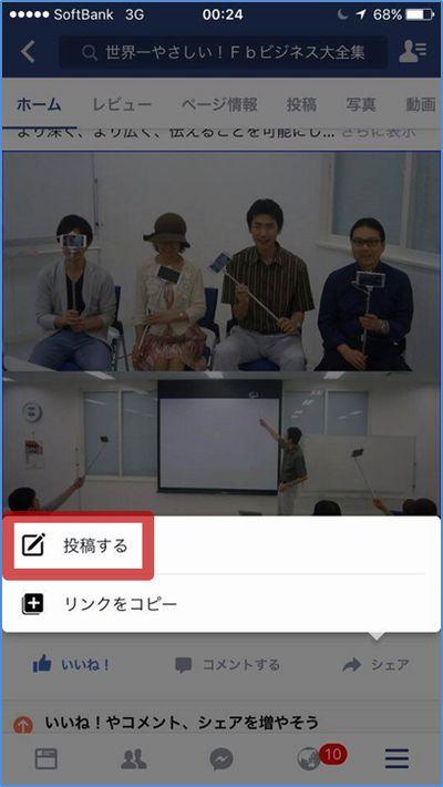 Facebookビジネス大全集_Facebookページシェア5