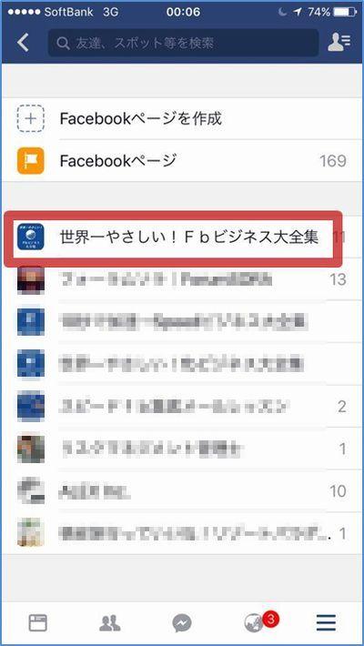 Facebookビジネス大全集_Facebookページシェア10
