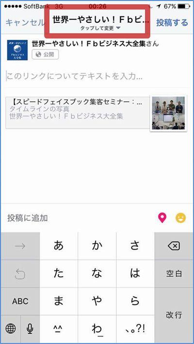 Facebookビジネス大全集_Facebookページシェア7