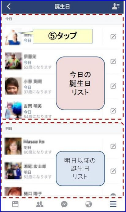 Facebookビジネス大全集_誕生日友達管理3