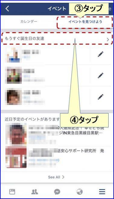 Facebookビジネス大全集_誕生日友達管理2