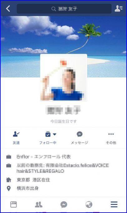 Facebookビジネス大全集_誕生日友達管理4