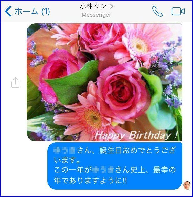 Facebookビジネス大全集_誕生日友達管理6