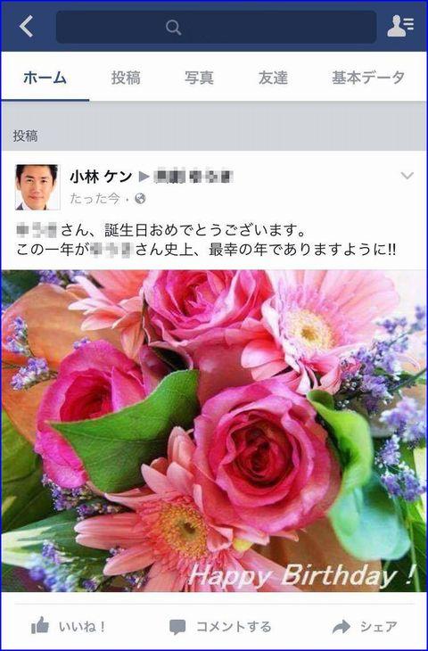 Facebookビジネス大全集_誕生日友達管理5