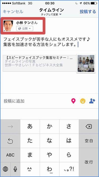 Facebookビジネス大全集_Facebookページシェア14