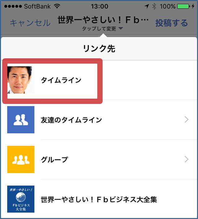 Facebookビジネス大全集_Facebookページシェア13