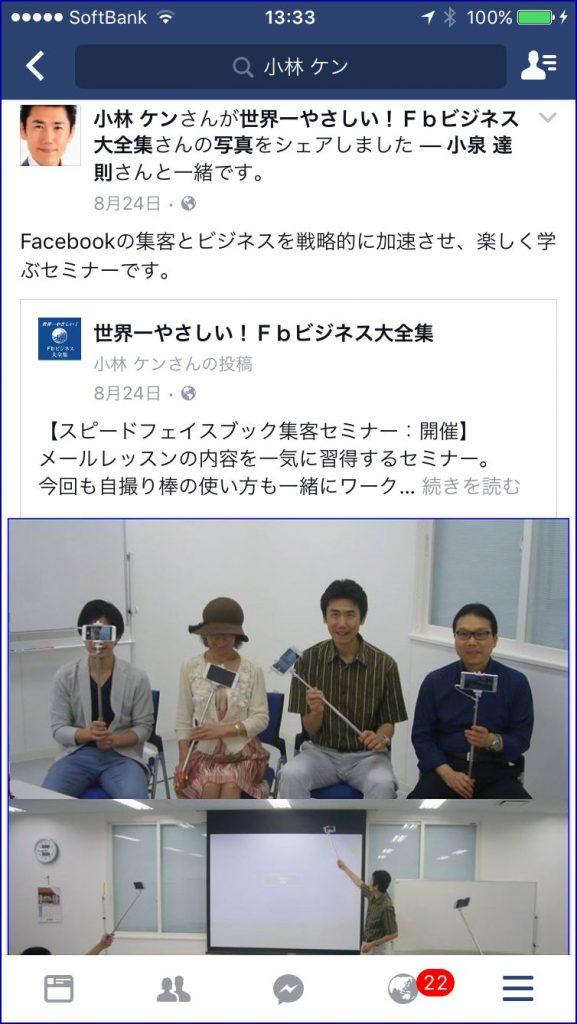 Facebookビジネス大全集_Facebookページシェア18