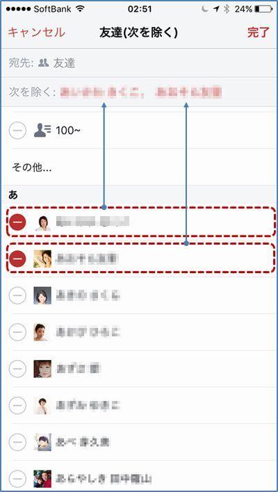 Facebookビジネス大全集_見せない投稿4