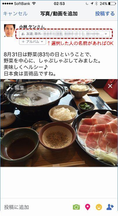 Facebookビジネス大全集_見せない投稿5