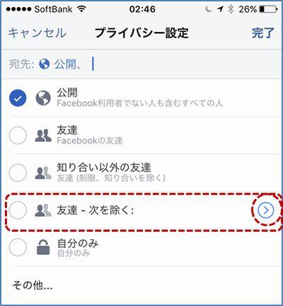 Facebookビジネス大全集_見せない投稿2